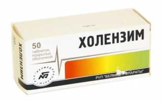 Инструкция по применению препарат Холензим для лечения гастрита