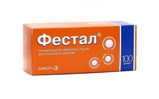 Использование лекарственного средства Фестал для терапии гастрита