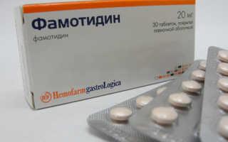 Медикамент Фамотидин для борьбы с повышенной кислотностью желудочного сока