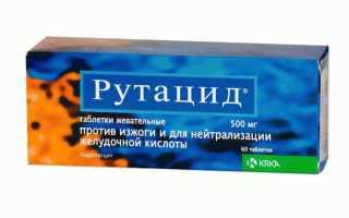 Эффективное средство Рутацид от изжоги при повышенной желудочной кислотности
