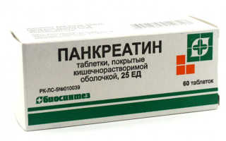 Лекарственный препарат Панкреатин при лечении гастрита