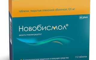 Инструкция по применению Новобисмола, отзывы и показания
