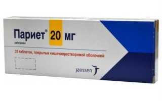 Препарат Париет эффективен для лечения заболеваний желудка с повышенным уровнем кислотности