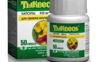Препарат Тыквеол – особенности лечения при гастрите