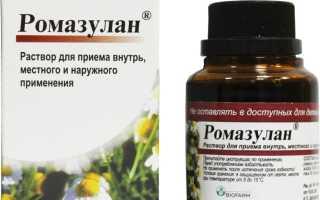 Натуральный препарат на основе ромашки Ромазулан