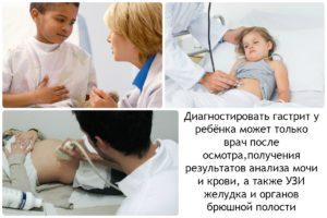 Диагностика хронических гастритов у детей