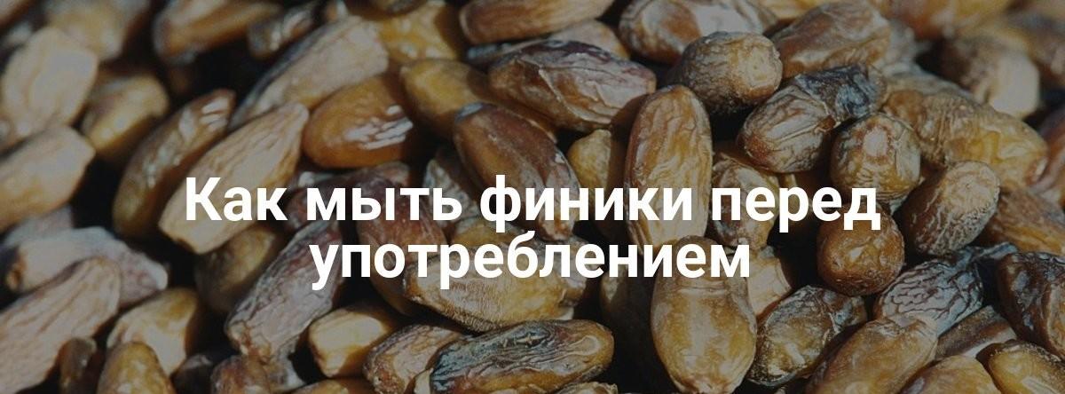 Правила обработки фруктов