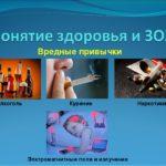 Курение, алкоголизм и другие вредные привычки