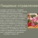 Пищевые отравления