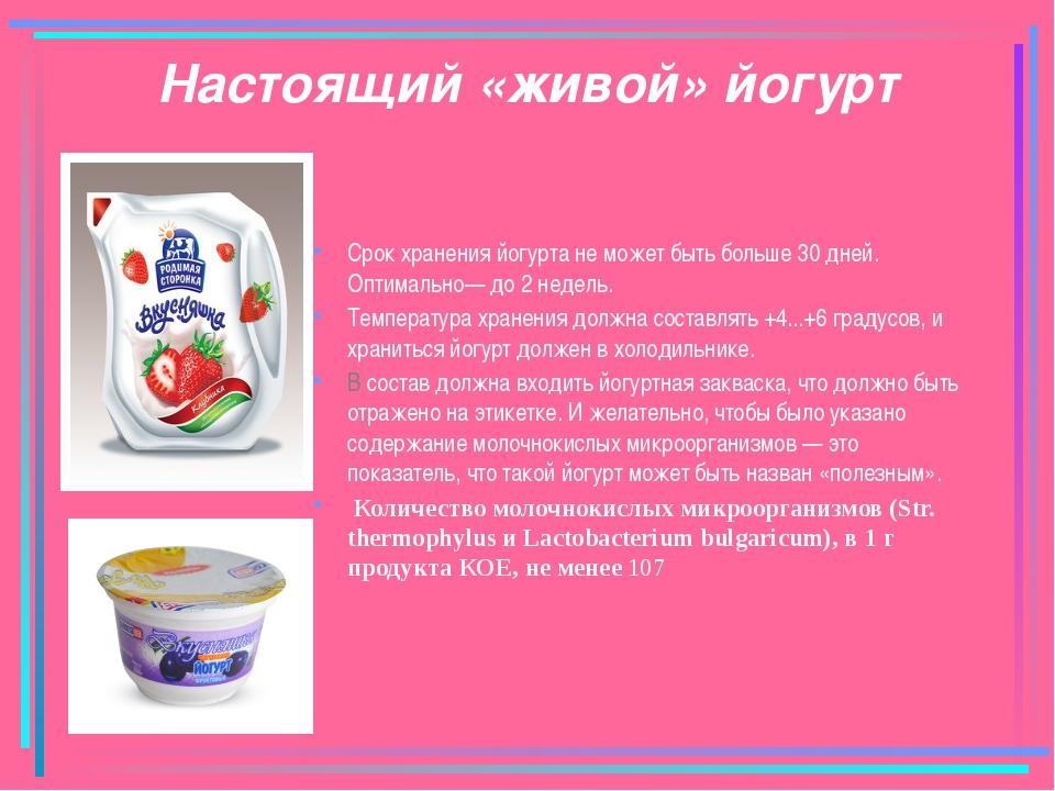 Польза употребления йогурта при гастрите