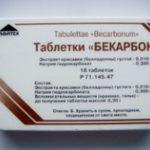 Упаковка содержит 18 таблеток