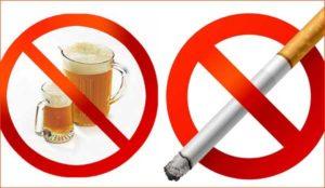 На период лечения лучше отказаться от вредных привычек